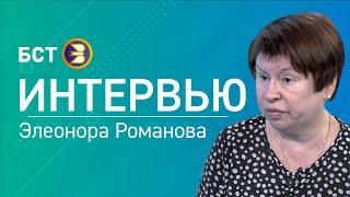 Помощь пациентам с редкими заболеваниями. Элеонора Романова. Интервью.