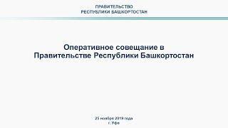 Оперативное совещание в Правительстве Республики Башкортостан: прямая трансляция 25 ноября 2019 год