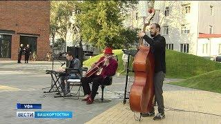 В центре Уфы на открытом воздухе прошёл джазовый вечер