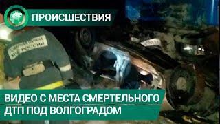 ФАН публикует видео с места смертельного ДТП под Волгоградом