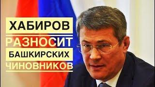 Радий Хабиров разносит башкирских чиновников