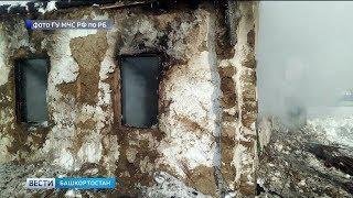 Появились первые кадры с места пожара в Башкирии, где погибла мать с ребенком