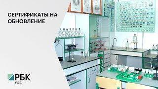 5 школ РБ получили сертификаты на обновление кабинетов химии