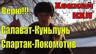 САЛАВАТ ЮЛАЕВ - КУНЬЛУНЬ / СПАРТАК - ЛОКОМОТИВ / ПРОГНОЗ / СТАВКА НА ХОККЕЙ / КХЛ