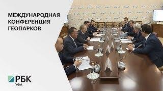 Башкортостан готов провести Всероссийский конгресс геопарков
