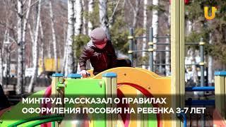 Новости UTV. Минтруд рассказал о правилах получения пособия на детей 3-7 лет