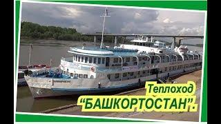 "Теплоход ""Башкортостан"", Уфа, река Белая (Агидель)."