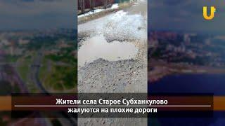 UTV. Жители села в Башкирии жалуются на плохие дороги. К ним не едет ни школьный автобус, ни такси.