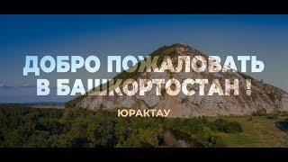 Юрактау. Добро пожаловать в Башкортостан! - 4K wide