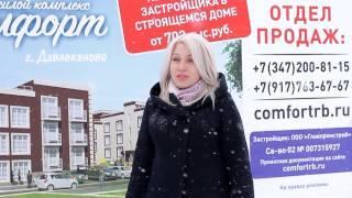 ЖК Комфорт г.Давлеканово