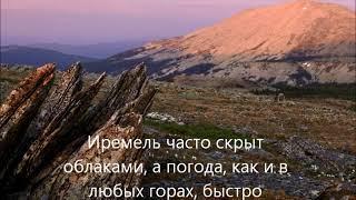Топ 10 мест Башкирии где стоит побывать. Республика Башкортостан.