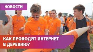 Как проводят интернет в башкирские деревни? Показываем всю технологию