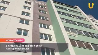 Новости UTV. В Стерлитамаке выросли цены на жилье.