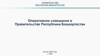 Оперативное совещание в Правительстве Республики Башкортостан: прямая трансляция 20 мая 2019 года