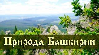 Гора Малиновая - Жемчужина Южного Урала