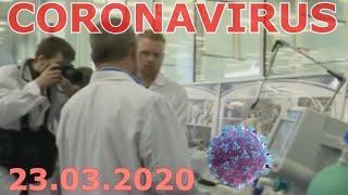Коронавирус - 23.03.2020 - Вирус не останавливается - (последние новости на утро 23 Марта) - Россия