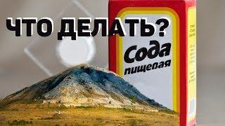 Казус Соды: что делать? Андрей Потылицын о проблеме Соды, Шихан на Эхе Москвы в Уфе