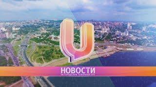 UTV. Новости Уфы 10.06.2019