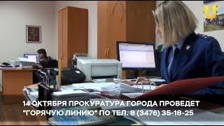 """Новости UTV. """"Горячая линия"""" по вопросам подачи тепла в дома"""