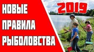 Новые правила рыболовства 2019. Закон о рыбалке 2019. Норма Вылова - 5 кг Отвечаю на комментарии