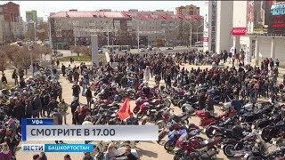 В Башкирии официально открыли мотосезон