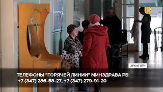 Новости UTV. В Башкирии начал работу единый колл-центр