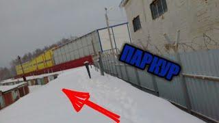 VLOG: паркур на гаражах (часть 3) + ПОБЕГ !!!