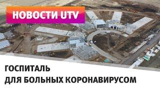 UTV. Под Уфой продолжается строительство больницы для заражённых коронавирусом. Когда её откроют