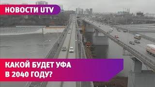 UTV. Новые мосты и трамвай на первом месте. Специалисты из Москвы еще раз обсудили Генплан Уфы