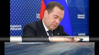 Дмитрий Медведев включил в план приватизации участок в Стерлитамаке