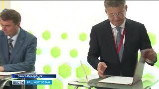 Международный форум в Санкт-Петербурге стал рекордным для Башкирии по привлечению инвестиций