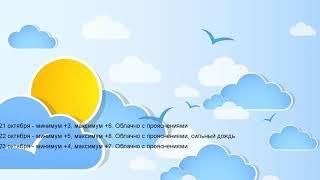 Погода в Давлеканово 21, 22, 23 октября 2019. На завтра, день, неделю