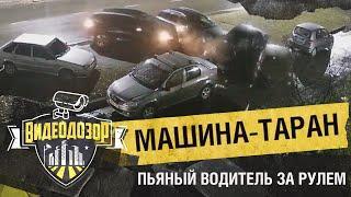 Пьяный водитель протаранил 3 машины | Видеодозор
