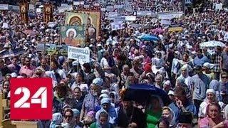 Верующие отметили День Крещения Руси в Киеве - Россия 24