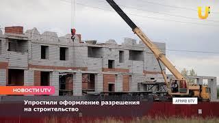Новости UTV. Индивидуальное жилищное строительство