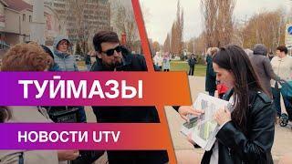 Новости Туймазинского района от 09.06.2021