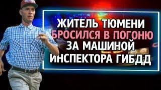 UTV. Из России с любовью. Житель Тюмени бросился в погоню за машиной инспектора ГИБДД