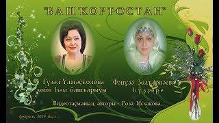 """Гүзәл Үлмәҫҡолова - """" Башҡортостан"""""""