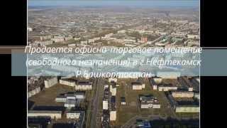 Продам покупателю торгово-офисное помещение в г.Нефтекамске Башкортостан