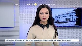 Вести-24. Башкортостан - 25.10.18