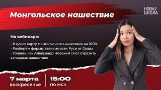 НШ | История. Монгольское нашествие.