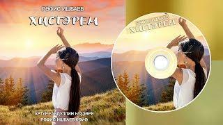 Рафис Ишбаев-Хистәрем/Мои чувства/My feelings