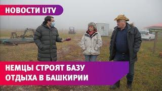 Семья из Германии строит в Башкирии базу отдыха