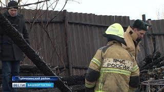 Подробности пожара в Туймазинском районе - было два очага горения