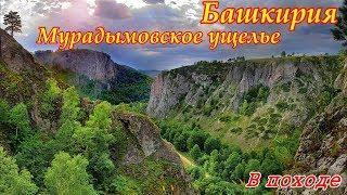 Башкирия. Мурадымовское ущелье.