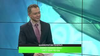 Информационный вечер -ШАЙМУРАТОВ-ГЕНЕРАЛ!