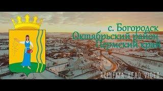 с. Богородск Октябрьский район  Пермский край 2018
