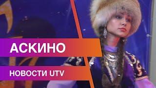 Новости Аскинского района от 08.09.2020