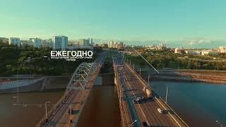 Презентационный ролик строящейся набережной на реке Белой, город Уфа.