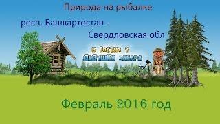 Природа на рыбалке Башкирия Свердловская обл 2016